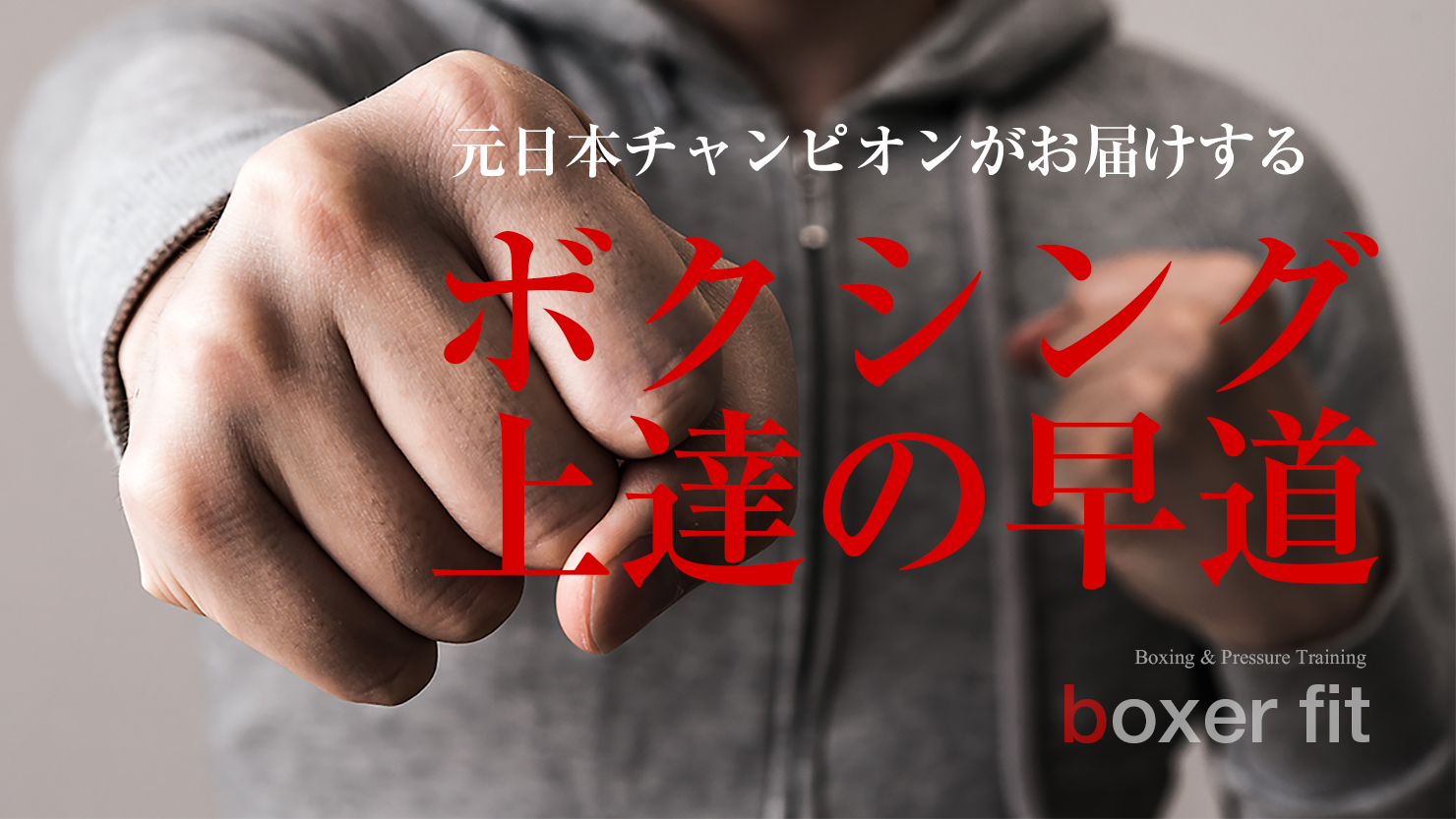ボクシングをはじめよう!|カクトウログ