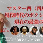 元ボクシング世界クルーザー級王者の西島洋介(マスター西)が語る。『ボクサー時代のライバルと現役最強のボクサーは』