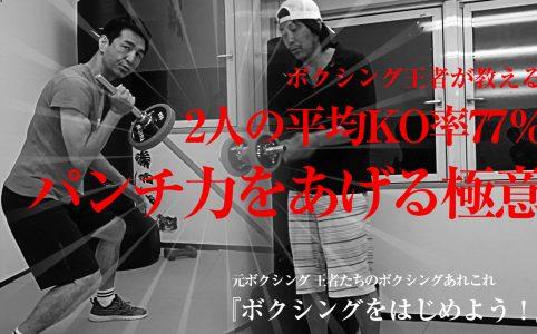 ボクシングのパンチ力をあげるトレーニング