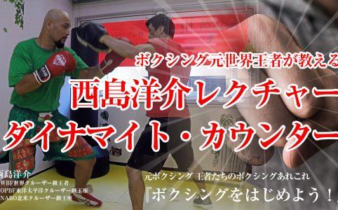 ボクシング元世界王者が伝授する『2つのカウンター攻撃』西島洋介レクチャー。格闘王 前田日明さんも驚き、称賛してくれたLAのボクシングテクニック