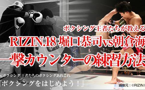 RIZIN.18 堀口恭司の意識をとばした朝倉海のカウンターの打ち方を徹底解説「なぜ、あのカウンターは決まったのか?」