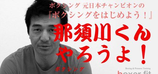 那須川天心のボクシングの実力は?
