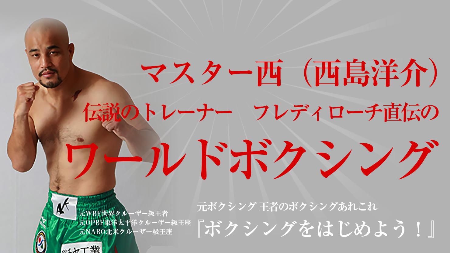 元世界クルーザー級王者の西島洋介「なぜ、あなたは体重差30kg以上の選手たちと戦ったのか?」(近日公開予定)