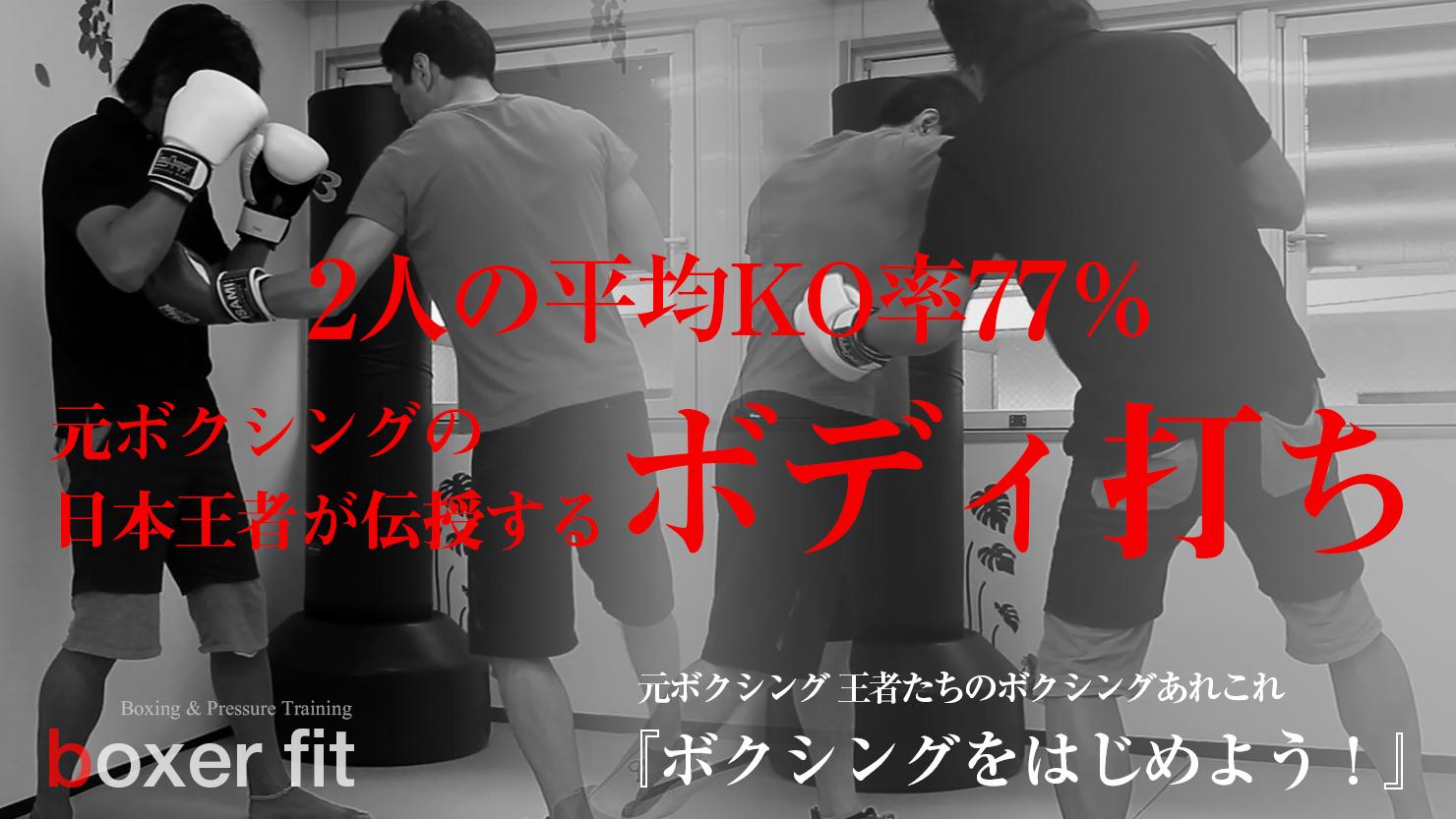 元ボクシング日本王者が伝授する3種類のボディ打ち(元世界S・フェザー級王者の内山高志さんのボディ打ちも解説!)