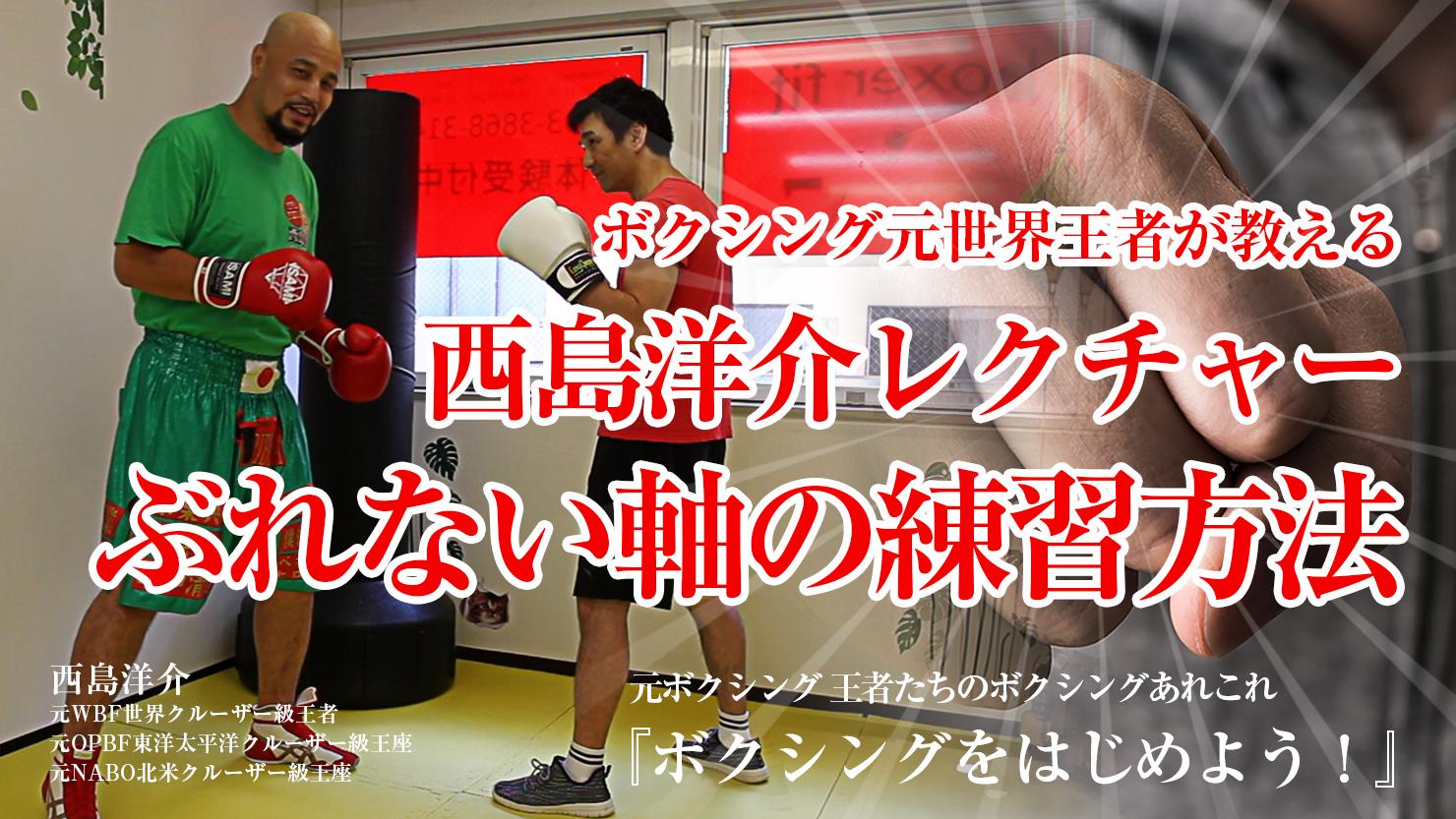 西島洋介山のボクシングレクチャー