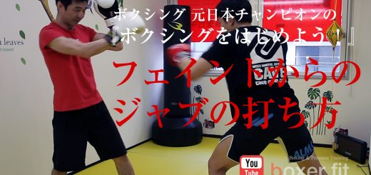 フェイントをいれたジャブの打ち方 ボクシングをはじめよう!