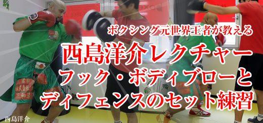 西島洋介のボクシング指導『フック・ボディブローを打った後のディフェンス(ウィービング)までの練習方法』ボクシングをはじめよう!